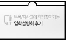 입학설명회 후기