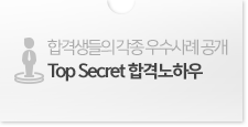 Top Secret 합격노하우