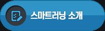 스마트러닝 소개