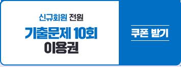 신규회원 기출문제 10회 이용권 쿠폰받기