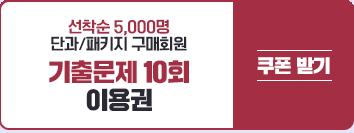 기존회원 기출문제 10회 이용권 쿠폰받기