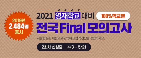 2021 영재학교 대비 전국 Final 모의고사