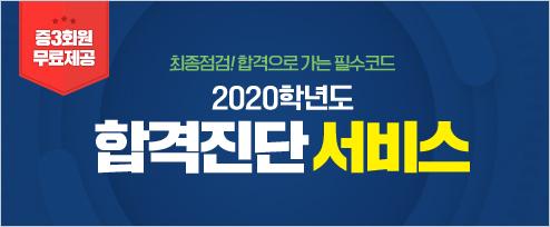 2020학년도 합격진단 서비스