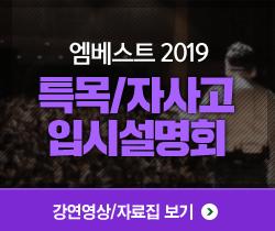 2019 특목/자사고 입시설명회 후기