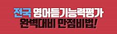 [중등] 2학기 기말 내신 진도 강좌