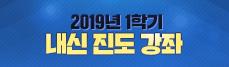 2019년 1학기 진도강좌