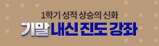 2019년 1학기 기말고사 내신진도강좌