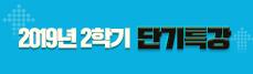 2019년 2학기 내신진도&방학특강