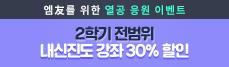 2019년 2학기 기말 내신 진도 강좌